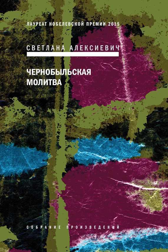 Portada de Voces de Chernóbil de Svetlana Alexiévich, versión rusa, imagen tomada de https://www.litres.ru/static/bookimages/27/60/36/27603636.bin.dir/27603636.cover.jpg